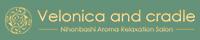 日本橋人形町アロマ・リラクゼーションサロン「Velonica and cradle~ヴェロニカ アンド クレイドル」