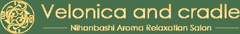 日本橋人形町アロマ・リラクゼーションサロン「Velonica and cradle~ヴェロニカ アンド クレイドル」は、日本人セラピストによる完全予約制の本格アロマ・リンパマッサージ専門店です。
